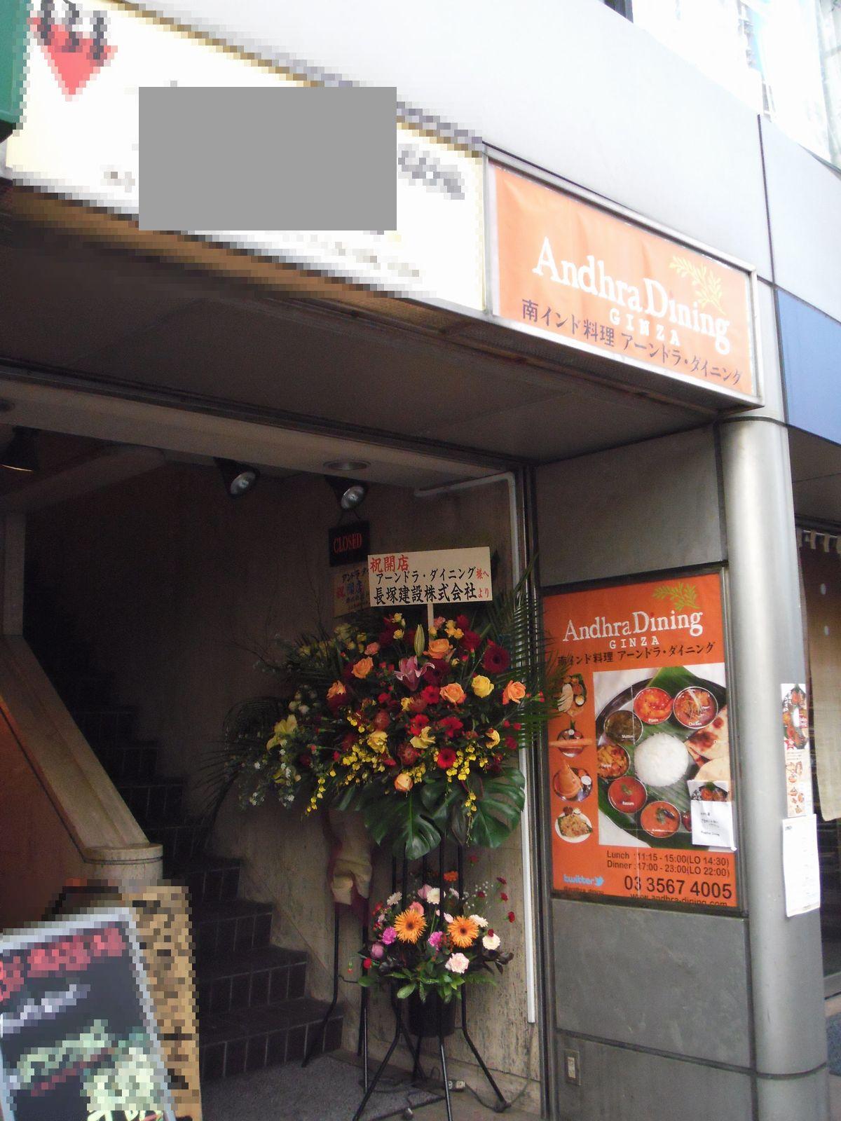 アーンドラ・ダイニング 銀座本店
