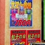 餃子の王将 - サワー各種180円