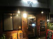 高玉屋 五反田店
