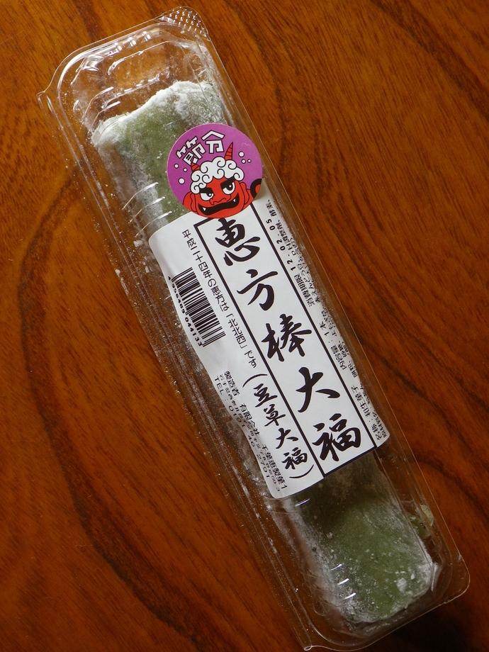 (有)千葉恵製菓