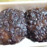 松屋製菓 - おはぎ2個入り(650円)
