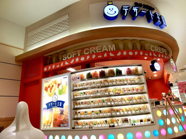 デザート王国 イオンモール綾川店