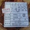 魚谷キムチ - 料理写真: