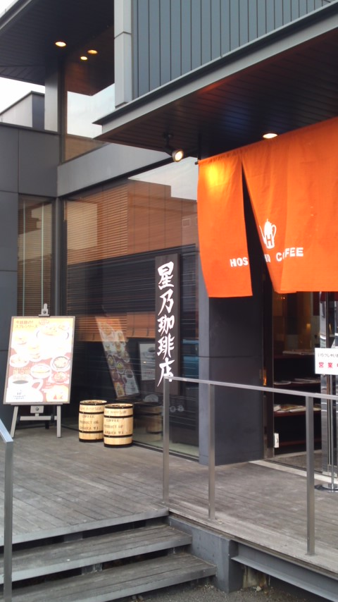 星乃珈琲店 前橋店