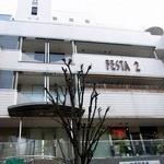 一鶴 高松店 - お店の外観です。 お店は、このビルの中にあるんですよ。