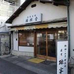 桔梗堂 - 甲子園で60年の歴史を持つ和菓子屋さん