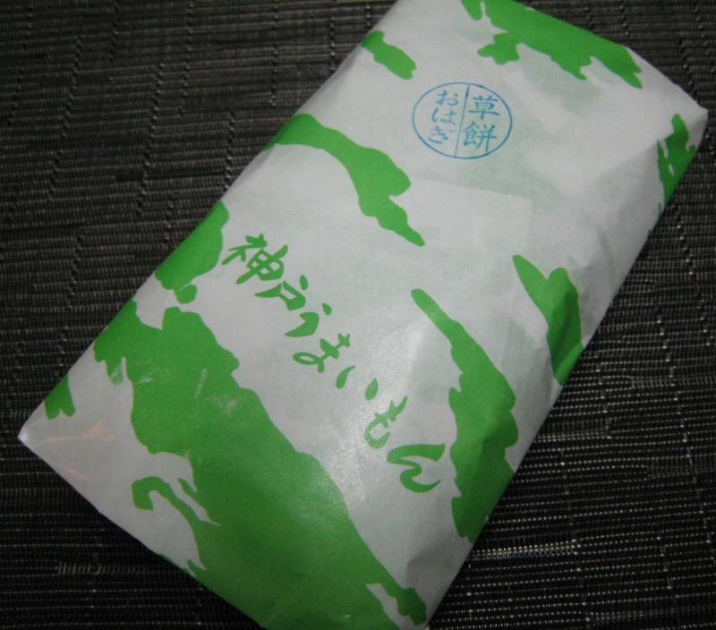 ナダシンの餅 甲南店