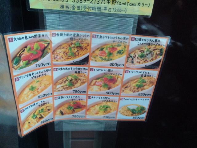 ヤミツキカリー 神保町店