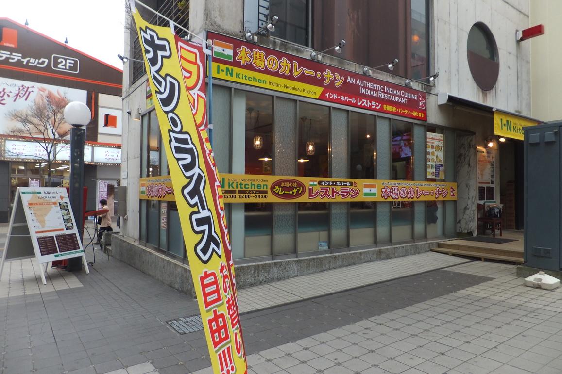 アイ エヌ キッチン 日立店