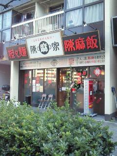陳麻家  西新宿成子坂下店