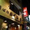 浜覚 - 料理写真: