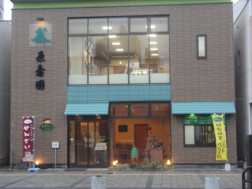 和かふぇ 葉楽Koto