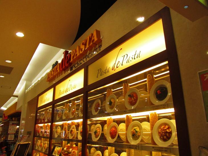 パスタ デ パスタ アリオ八尾店