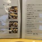 稲にわうどん 割烹 日本橋 古都里 - ランチメヌー的な