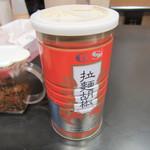 博多ラーメン 長浜や - 面白い胡椒
