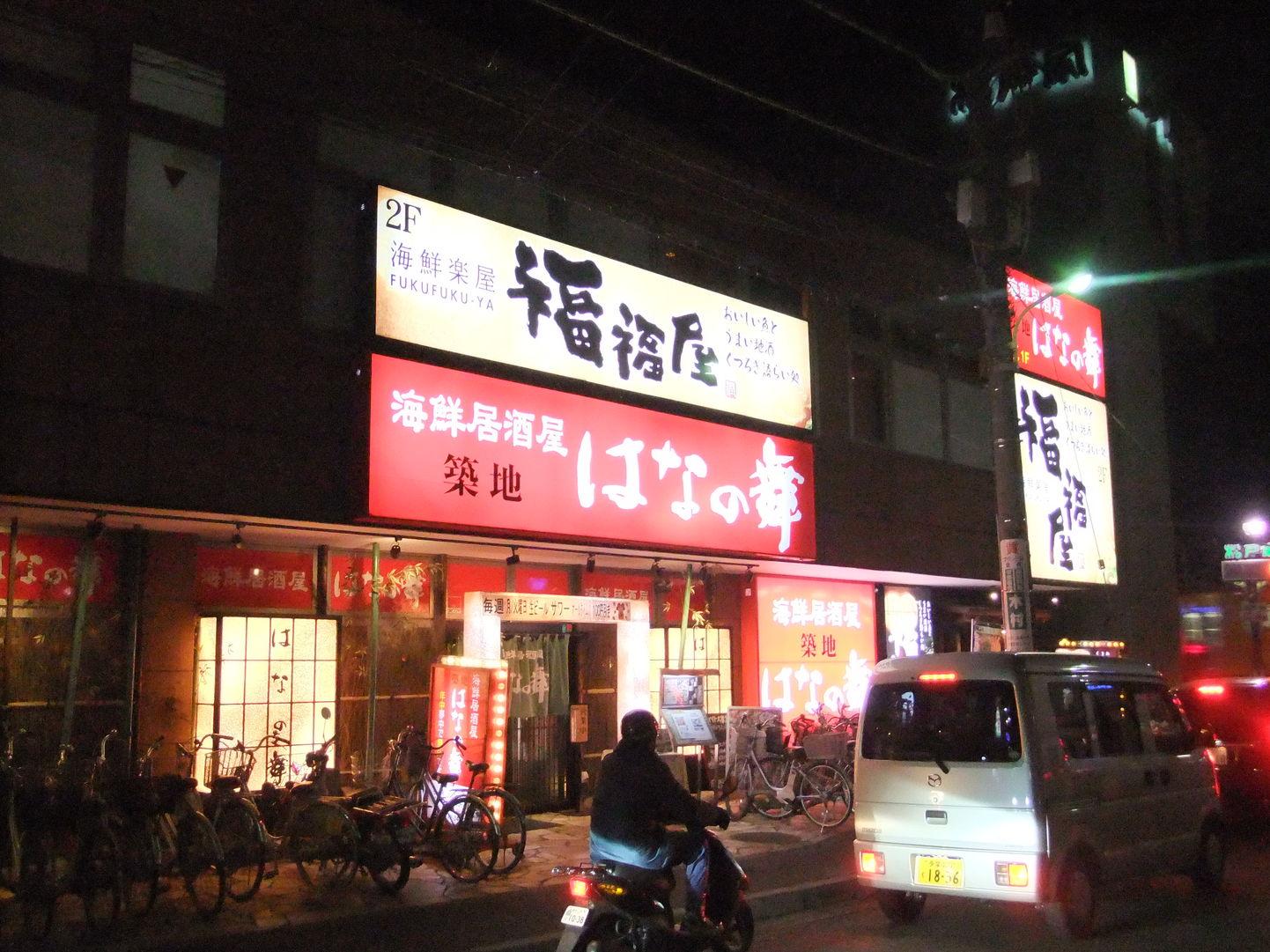 福福屋 小平南口駅前店