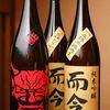 ふた川 - 料理写真:厳選された地酒! 而今 山間