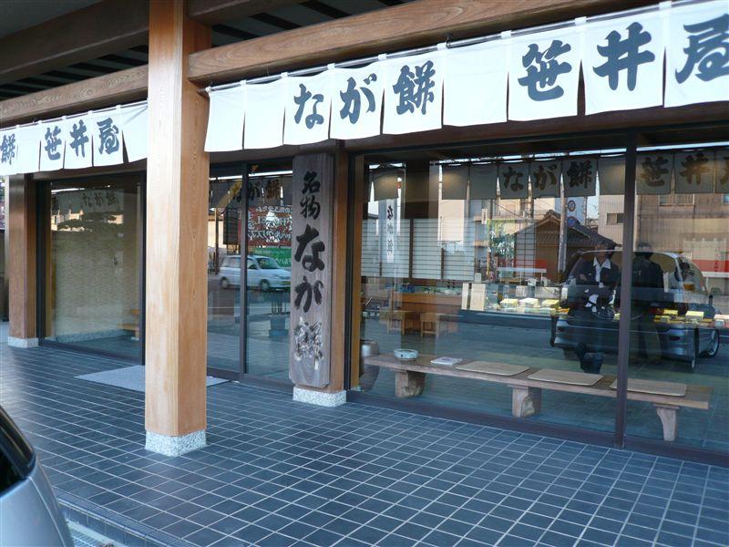なが餅 笹井屋 三ツ谷店