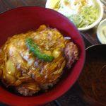 水塩土菜 - カツ丼 1,000円