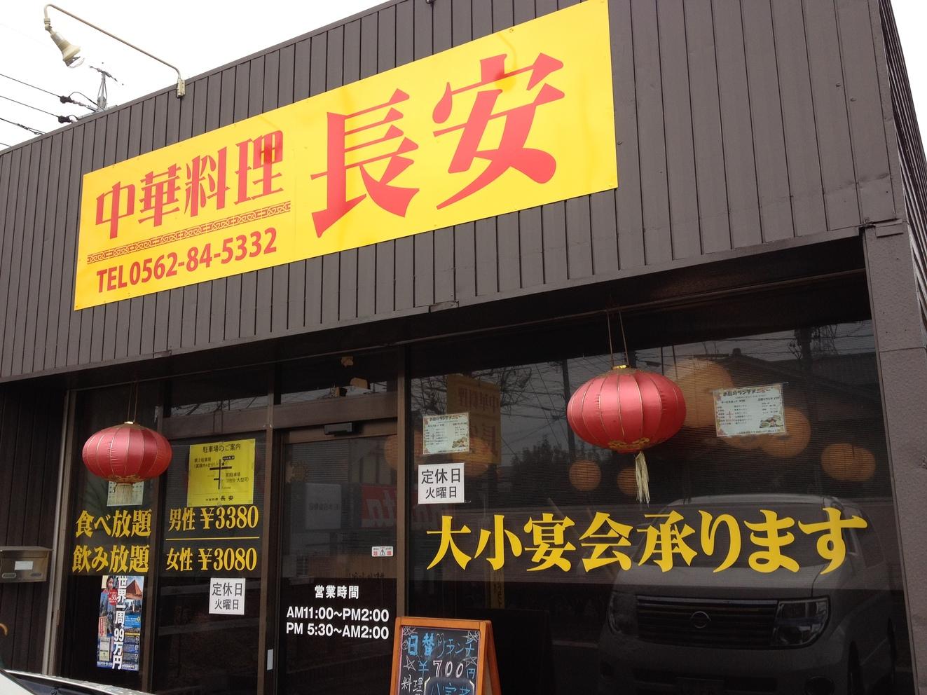 中華料理長安