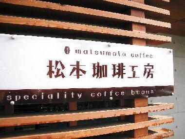 松本珈琲工房