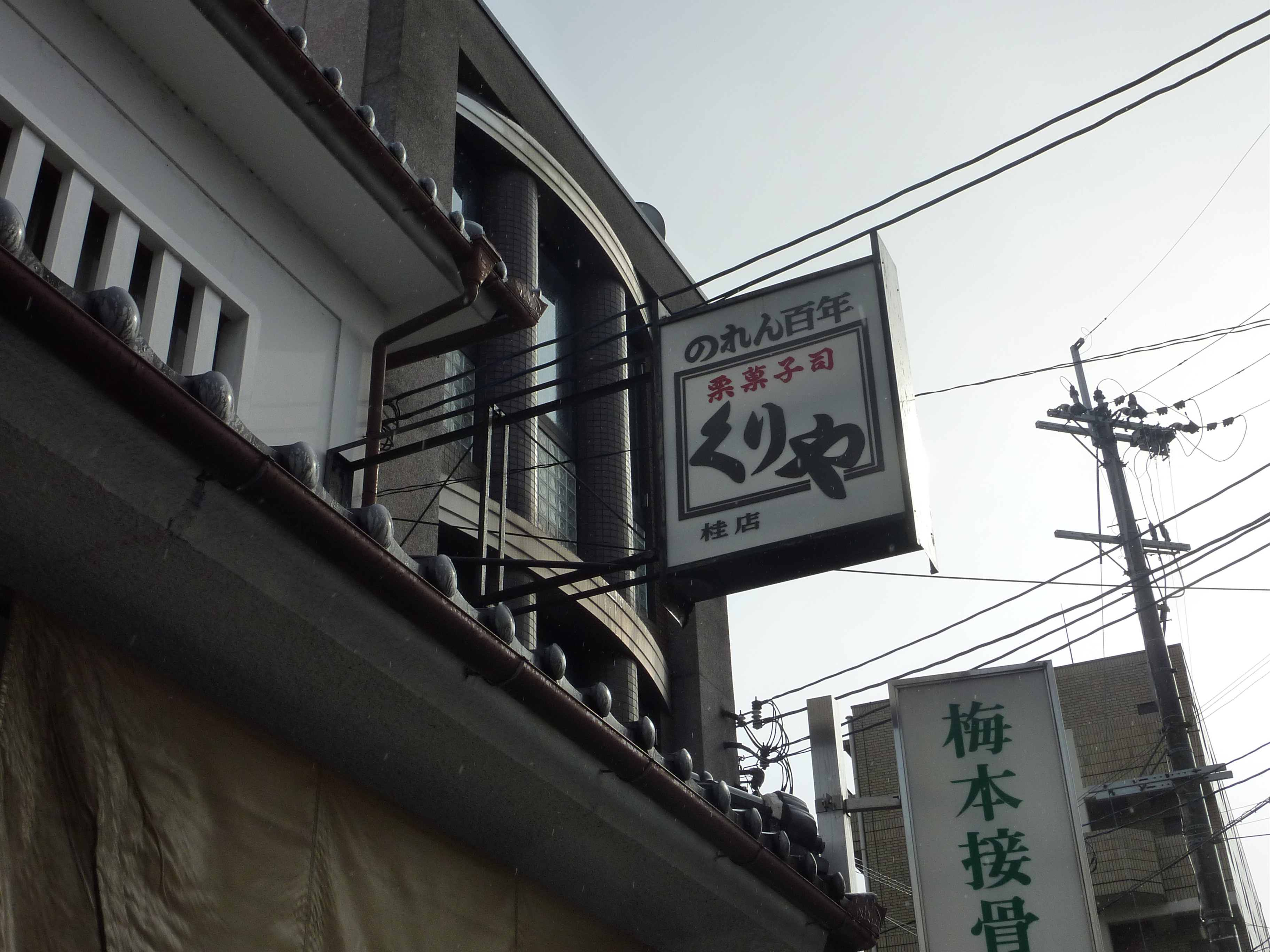 くりや 桂店