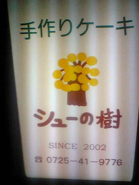 シューの樹