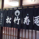 松竹寿司 -