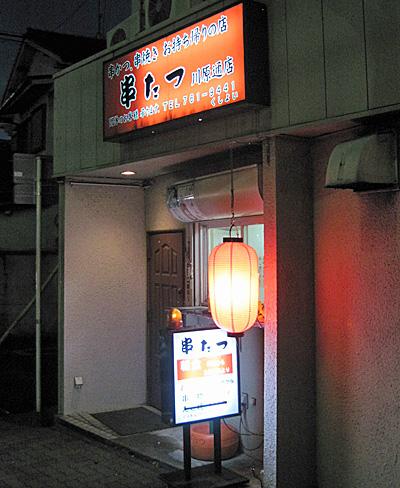 串たつ 川原通店