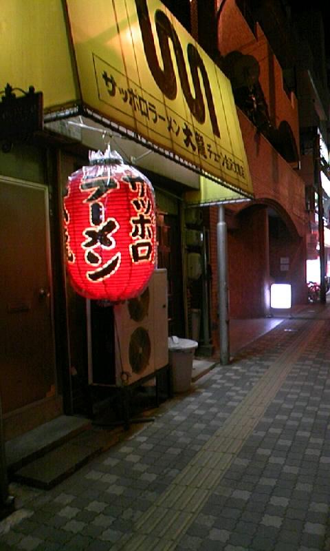 札幌ラーメン大龍