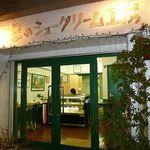 白髭のシュークリーム工房 - 白髭のシュークリーム工房 トトロ(東京)