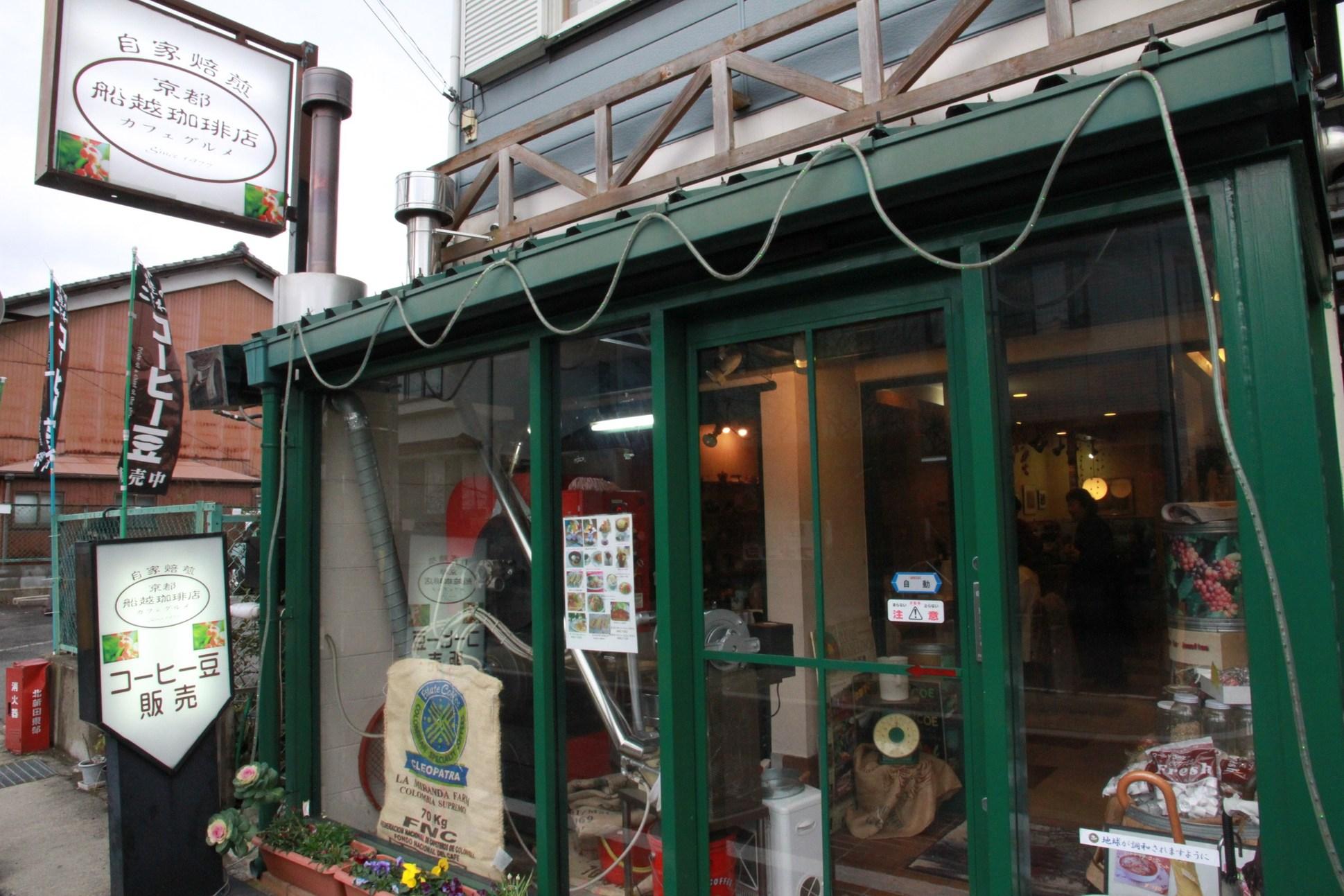 船越珈琲店 西野店