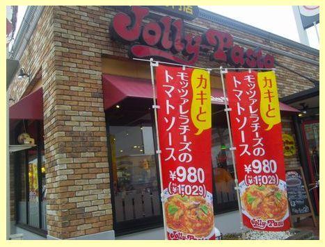ジョリーパスタ 東大阪店