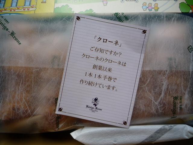ケーニヒス クローネ JR京都伊勢丹店