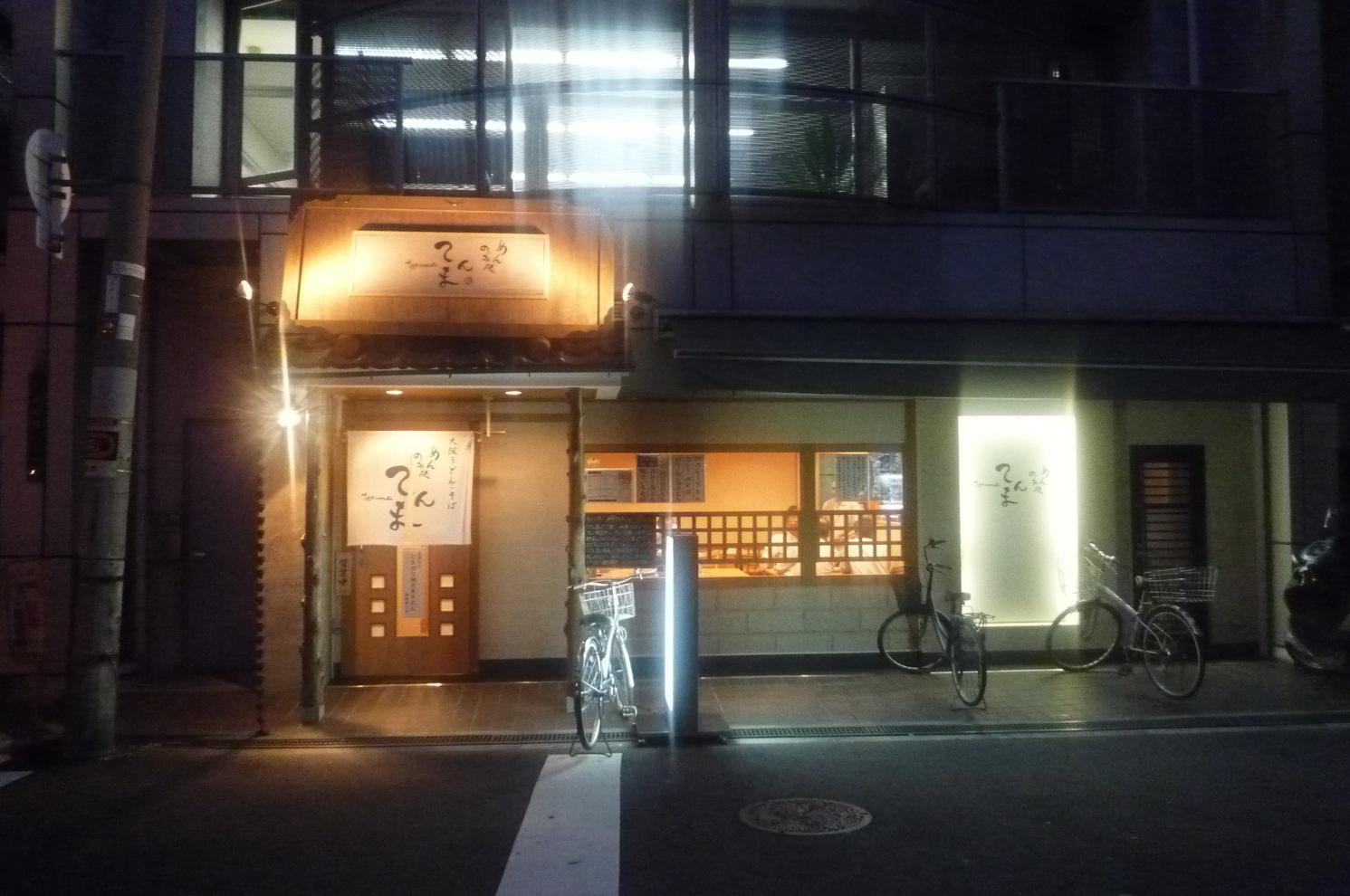 大阪うどん・そば てんま