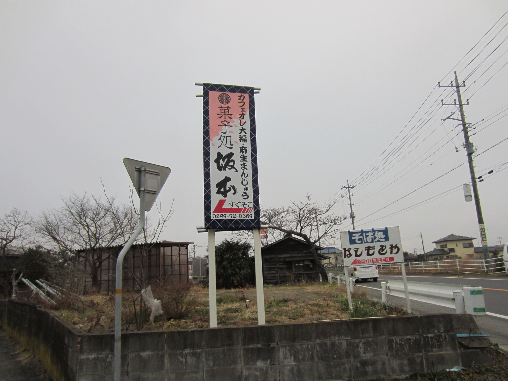 菓子処 坂本