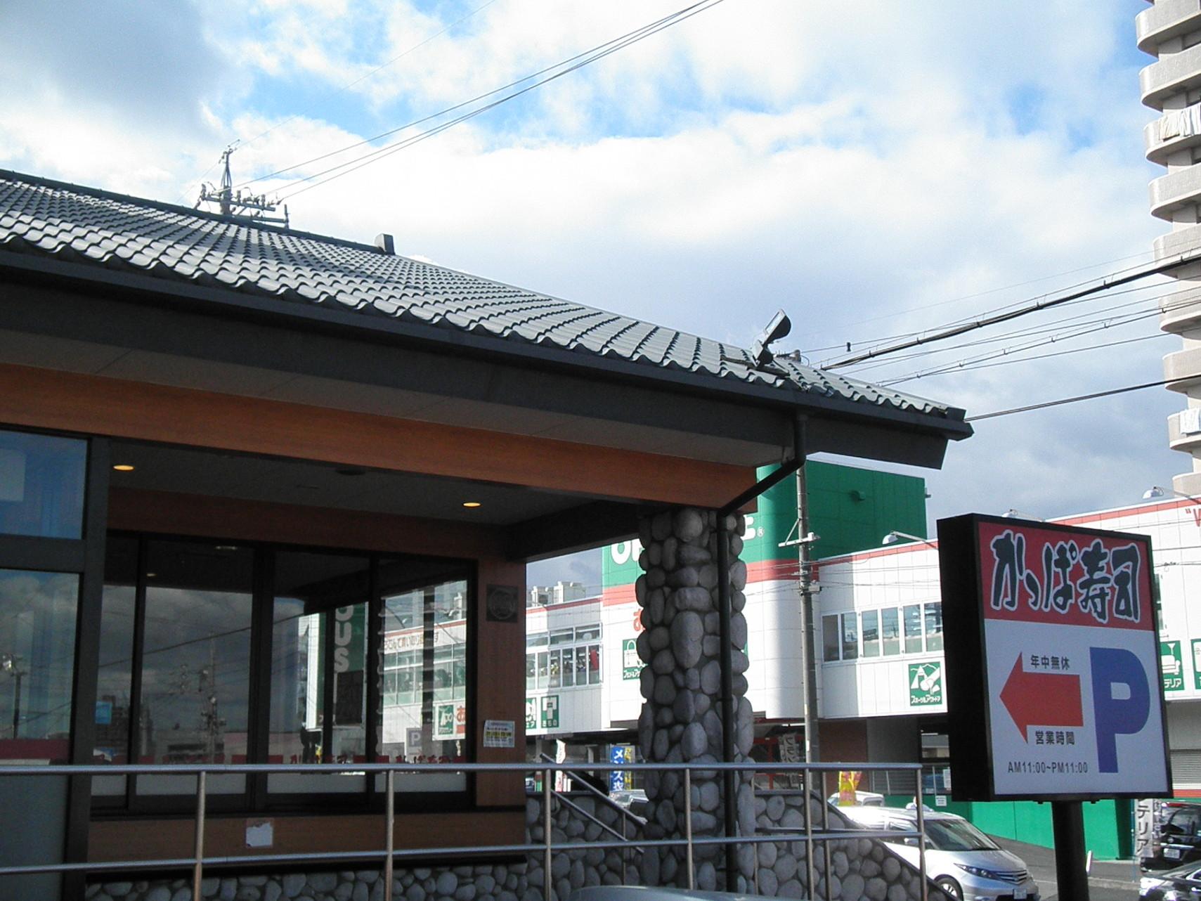 かっぱ寿司 瀬戸店