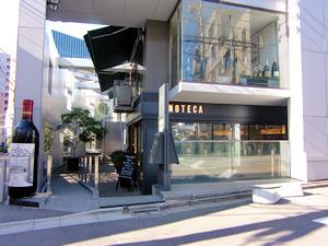 ワインショップ・エノテカ 広尾本店