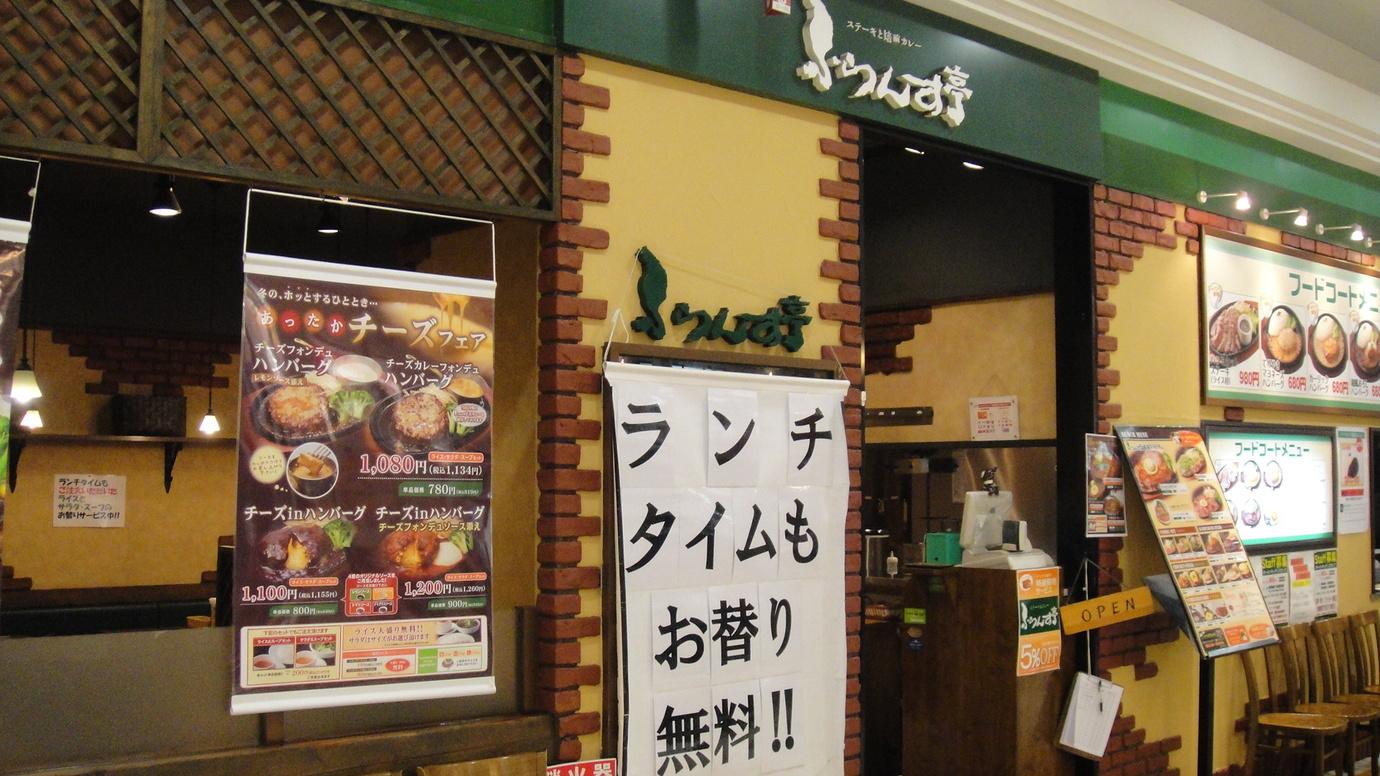 ふらんす亭 大和鶴間店