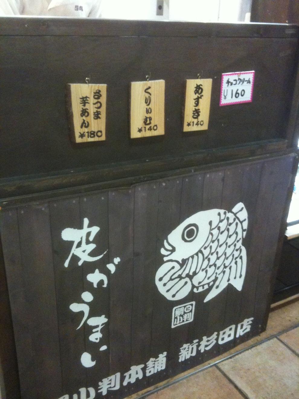 鯛小判本舗 ラビスタ新杉田2F