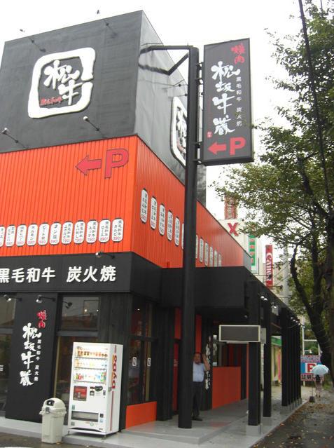 焼肉 松坂 牛蔵 下館店