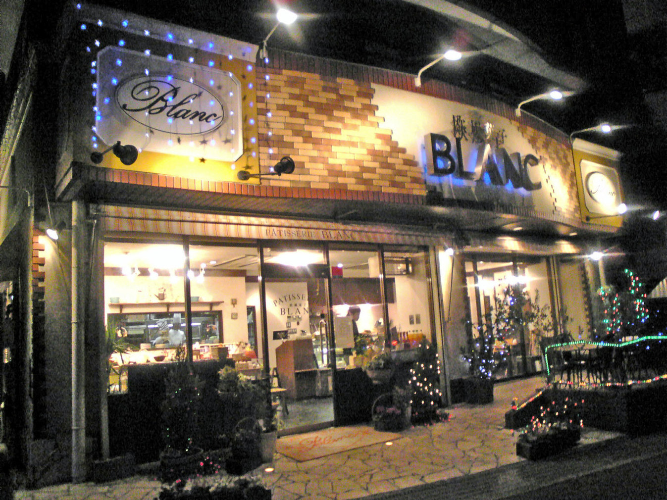 ブラン洋菓子店