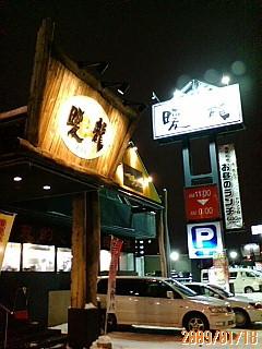 暖龍 新道店