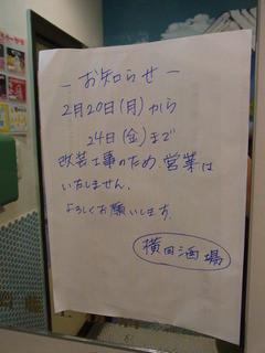 横田酒場 - 【2012.02. 初訪】 改装するようでし!