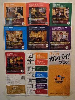 横田酒場 - 【2012.02. 初訪】 系列店あり