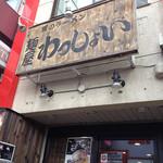 11680098 - 麺屋わっしょい