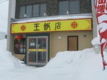 中華専門王飯店