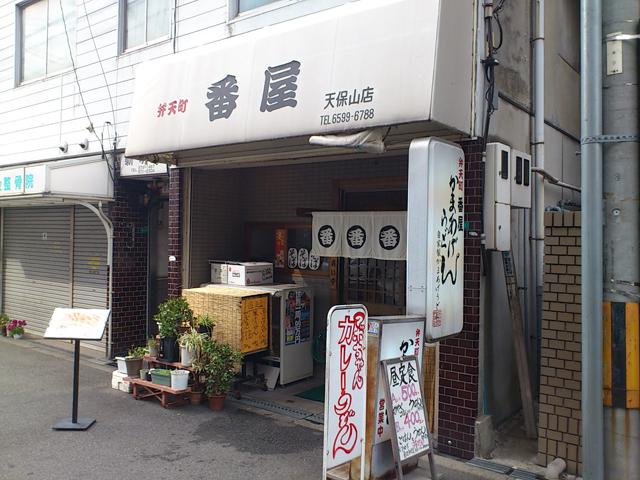 番屋 天保山店