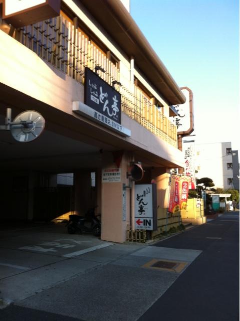 どん亭 北砂店