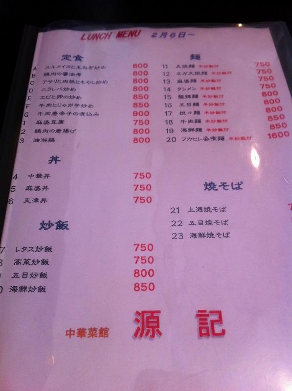 中華菜館 源記